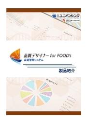 品質管理システム 品質デザイナー for FOOD's-製品紹介 表紙画像