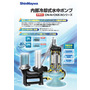 B-7098_内部冷却式水中ポンプ_CN-N CNX-Nシリーズ.jpg