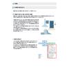 周辺情報(環境改善)1-4 粉塵に関する法令.jpg