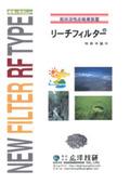 活性炭吸着装置『リーチフィルター』 表紙画像