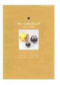ローラチェーン軸継手『OCM チェーンカップリング』