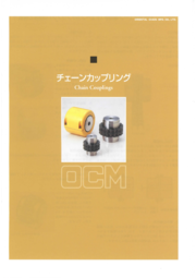 ローラチェーン軸継手『OCM チェーンカップリング』 表紙画像