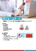 エレクトロニクス部品固定用 PEフォームテープ テサテープ株式会社