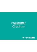 チャットボットサービス『ChatBook』