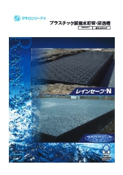プラスチック製雨水貯留・浸透槽カタログ 表紙画像