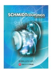 シュミットカップリング NSSシリーズ/DLシリーズ 表紙画像