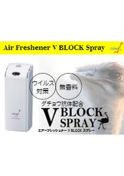 エアーフレッシュナー V BLOCK スプレー 表紙画像