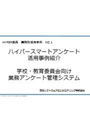 『ハイパースマートアンケート』活用事例(1) 表紙画像