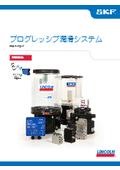 SKF LINCOLN プログレッシブ潤滑システム グリース・オイル 表紙画像