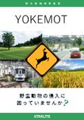 くらしを守り、すみ分ける「動物被害対策装置 YOKEMOT」