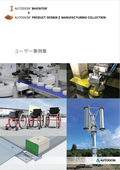 【ユーザー事例】Product Design & Manufacturing Collection