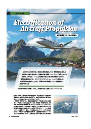 航空機推進システムの電動化  表紙画像