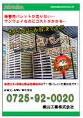 【コスト削減・作業効率UP】中古11型パレット