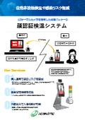 顔認証検温システム