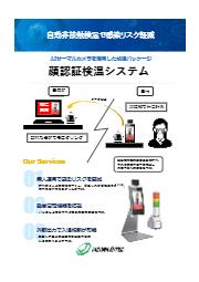 顔認証検温システム 表紙画像