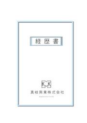 真岐興業株式会社『経歴書』 表紙画像
