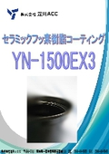 セラミックフッ素樹脂(YN-1500EX3)