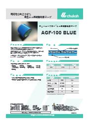 青色ふっ素樹脂粘着テープ『AGF-100 BLUE』 表紙画像