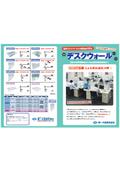 感染症対策『デスクウォール』製品カタログ 表紙画像