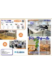 飛沫防止・感染症対策『ドゥ・ウォール』製品カタログ 表紙画像