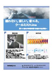冷却装置『クールミストLine(R)』 表紙画像