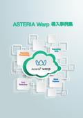 【9,000社を超える企業・団体で導入!】ノーコードのデータ連携ツール「ASTERIA Warp」導入事例集 表紙画像