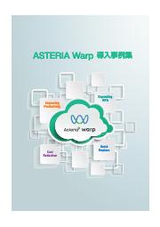 ノーコードのデータ連携ツール「ASTERIA Warp」導入事例集 表紙画像