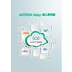 ASTERIA Warp 導入事例集 表紙画像
