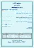 ヒスタミン検査キット 表紙画像