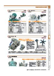 電線供給等周辺機器「ベルト式精密測長機 IK-2016」 表紙画像