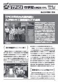 【ユーザー訪問 Vol.12】株式会社精和工業所