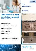 連続流れ分析装置(CFA)『MiSSion』 表紙画像