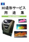 【用途集】AGILISTA-3200 高精細3D造形サービス -組立加工工程での生産性向上-