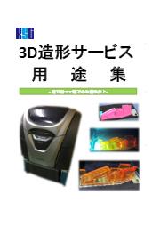 【用途集】AGILISTA-3200 高精細3D造形サービス -組立加工工程での生産性向上- 表紙画像