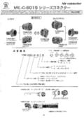 MIL-C-5015コネクタ 表紙画像