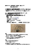 超音波システム(音圧測定解析、発振制御 10MHzタイプ) 表紙画像