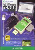 メモリー付ひずみ測定器『TCR-25』