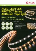 ライト『屋内外兼用テープライト』 表紙画像