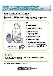 エアー駆動式サニタリーダイアフラムポンプの特長・用途 表紙画像