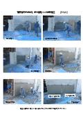 【FD-15 試験施工例】吹き付け 資材基地による試験