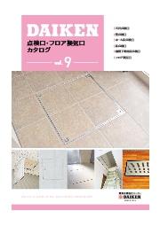 株式会社ダイケン 点検口・フロア換気口 Vol.9 カタログ 表紙画像