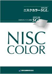 カラー鋼板『ニスクカラー SGLⓇ』 表紙画像