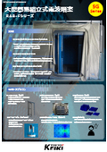 大型簡易組立式電波暗室 RAB-Fシリーズ