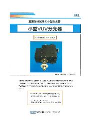 小型VUV分光器『RadiMo-DP,SP』 表紙画像