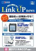 あなたと製品をつなぐ Link UP news【HACCP特集】