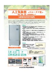 植物環境制御装置「人工気象器クローズド型」の製品カタログ 表紙画像