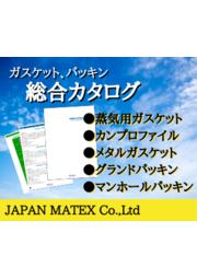 ジャパンマテックス『パッキン、ガスケット 総合カタログ』 表紙画像