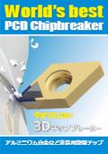 3Dチップブレーカー