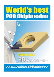 3Dチップブレーカー 表紙画像