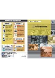 三和の災害対策商品 表紙画像
